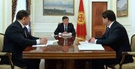 Президент Кыргызской Республики Сооронбай Жээнбеков встретился с Торага Жогорку Кенеша Дастанбеком Джумабековым и Премьер-министром страны Мухаммедкалыем Абылгазиевым. 25 апреля 2020 года