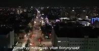 Видео было опубликовано комендатурой Бишкека. На кадрах видны пустые улицы города, по которым изредка проезжают автомобили милиции.