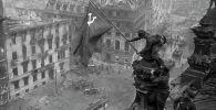 Рейхстагдын үстүнөндө Кызыл туу желеги. Архив