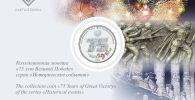В продаже появились три вида монет, две из них медно-никелевые. Они входят в серию коллекционных монет, посвященную историческим событиям.
