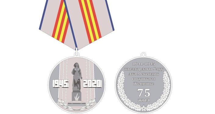 Ветераны ВОВ и труженики тыла награждаются юбилейными медалями Кыргызской Республики и Российской Федерации, приуроченные к 75-летию Победы
