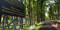 Открытие парка имени героя Советского Союза Чолпонбая Тулебердиева в городе Бишкек. 7 мая 2020 года