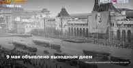 В этом году из-за пандемии коронавируса парад Победы в Москве был перенесен. Создатели видеоролика вспомнили, как проходили юбилейные парады раньше.