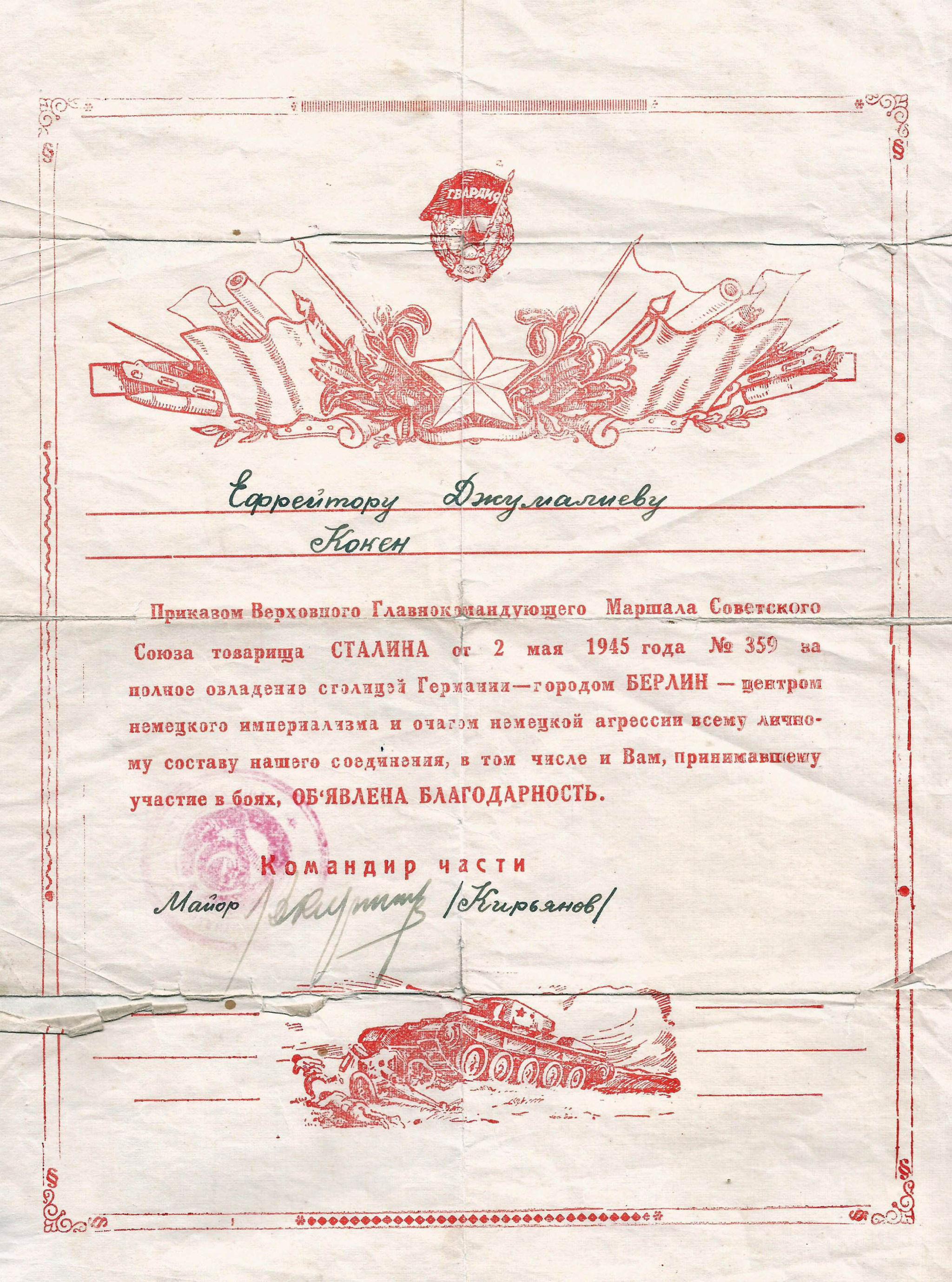 Благодарность ефрейтору Джумалиеву Кокену от Генерального секретаря ЦК ВКП(б) Иосифа Сталина