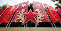 Праздничное оформление, посвященное празднованию 75-летия Победы в Великой Отечественной войне. Архивное фото