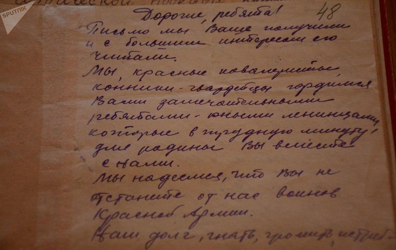 Письма из фронта. Письмо кавалериста учащимся 4-класса школы №5 города Фрунзе