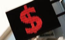 Табло курса доллара. Архивное фото