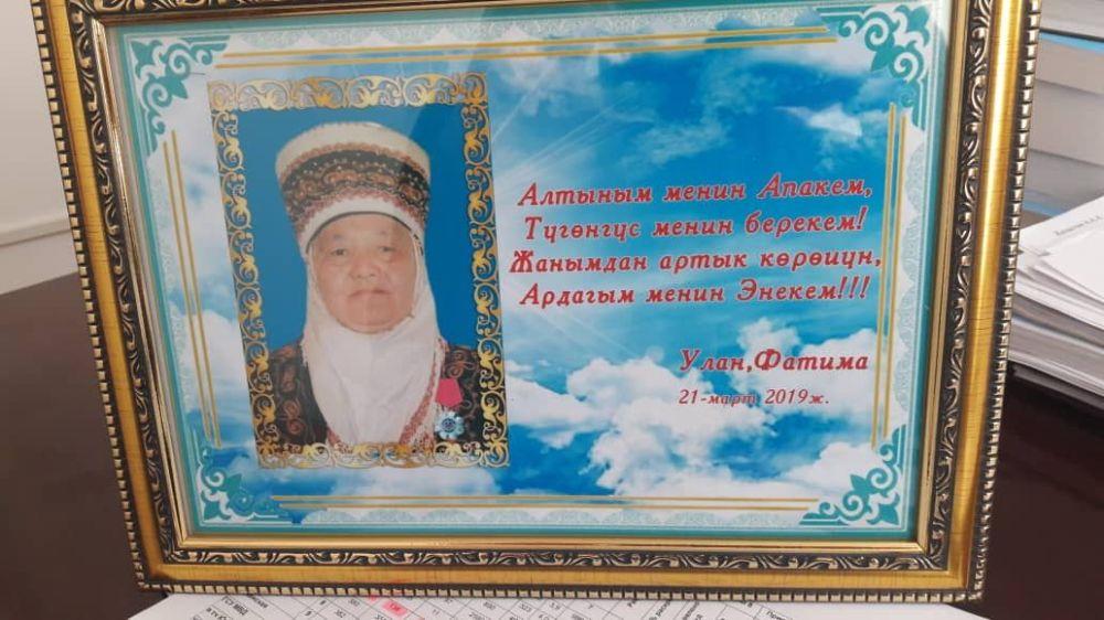 Портрет матери коменданта города Нарын и Ат-Башинского района Уланбека Аалиева Шайырбубу Мамырбаевой