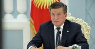 Кыргызстандын президенти Сооронбай Жээнбеков Жогорку евразиялык экономикалык кеңештин (ЖЕЭК) видеоконференция форматындагы жыйын учурунда