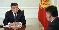 Президент Кыргызской Республики Сооронбай Жээнбеков принял секретаря Совета безопасности Кыргызской Республики Дамира Сагынбаева. 20 мая 2020 года