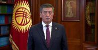 Президент поблагодарил кыргызстанцев за соблюдение санитарных норм, а также отметил, что ради сохранения здоровья и безопасности народа граждане обязаны и впредь соблюдать усиленный режим защитных мер от вируса.