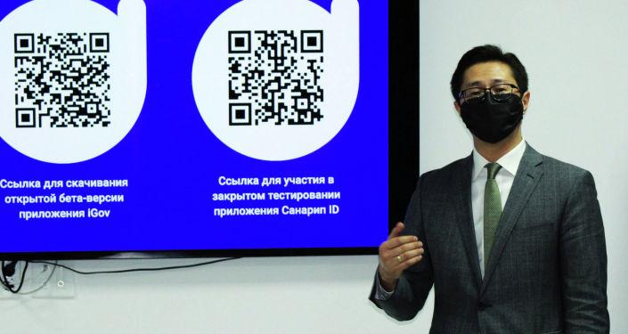 В Центре компетенции Государственной регистрационной службы КР в Бишкеке сегодня, 26 мая, состоялась презентация мобильных приложений iGov и Sanarip ID, а также цифрового водительского удостоверения и облачной электронной подписи