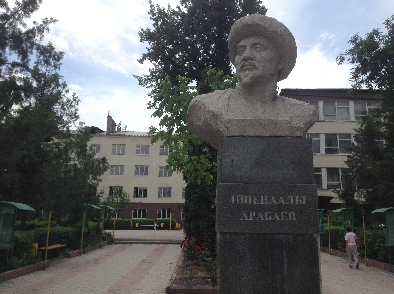 Памятник кыргызскому просветителю, общественному деятелю Ишеналы Арабаеву