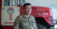 ӨКМдин Бишкек шаардык башкармалыгынын ыкчам нөөмөт бөлүмүнүн башчысы Урматбек Сариев