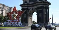 Триумфалдык арканын алдындагы город-герой Москва жазуусу бар жылдыз