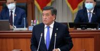 Президент Сооронбай Жээнбеков парламентте жасаган кайрылуусу учурунда