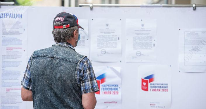 Граждане РФ на территории здания посольства России в Бишкеке где проходит голосование по внесению изменений в Конституцию