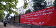 Граждане РФ на территории посольства России в Бишкеке где проходит голосование по внесению изменений в Конституцию