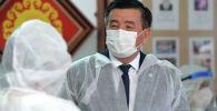 Президент Кыргызской Республики Сооронбай Жээнбеков посетил дневной стационар в Бишкеке, который открылся для приема граждан по оказанию первичной медицинской помощи. 8 июля 2020 года