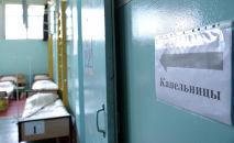 Подготовка одного из дневных стационаров в Бишкеке