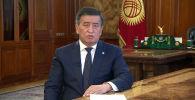 Президент КР Сооронбай Жээнбеков выступил с обращением к кыргызстанцам на фоне сложной эпидемиологической ситуации.
